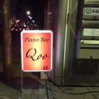 ピアノバーQoo  横浜市中区のお洒落なピアノバー
