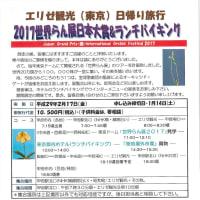 世界らん展2017~2017年エリゼ友の会第2弾!~