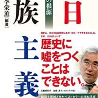 李栄薫ほか『反日種族主義』(文藝春秋)