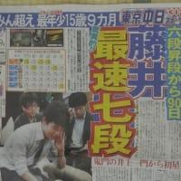 史上最速 史上最年少 「藤井聡太七段」