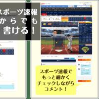 【期間限定】goo blogに「gooニュース スポーツ速報公式ブログ」が開設。好きなプロ野球チームをコメントやリアクションで応援しよう!