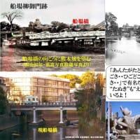 """新町さるく(""""たぬき""""も""""えび""""さもいるよ洗馬橋)"""