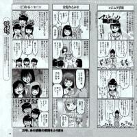 さしこ+ 第301回