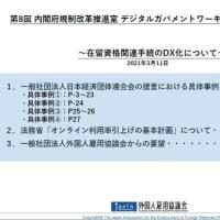 在留資格関連手続のDX化について -在留申請関連手続について-