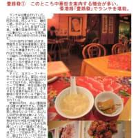 中華街のランチをまとめてみた その50「香港路」 壹路發 数ヶ月しか開業しなかった幻ともいえる店舗