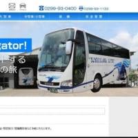 2018年08月29日 吉川交通のサイトがフルリニューアルしました!