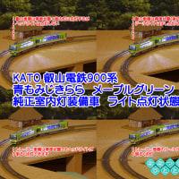 ◆鉄道模型、TOMIXさんとKATOさんで、同じ機関車が競作となった場合、TOMIXさんを選ぶ事が多い理由が、この辺りにあると言えます