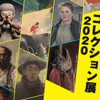 藝大コレクション展 2020 in 東京藝術大学大学美術館