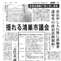 新聞記事「揺れる鴻巣市議会」。憲法より市議会政倫審条例が優先と議員が発言、近代民主主義の時代に・・・