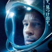 アド・アストラ (2019) AD ASTRA 123分