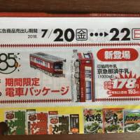 KQ store 那須牛乳 のパッケージがKQ電車