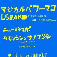 9/25㈮マジカルパワーマコL5BAND(Ba宮本隆,Dr松元隆)のライブあります。