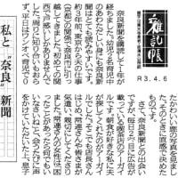 奈良の人はやさしい/奈良新聞「雑記帳」(2021.4.6)