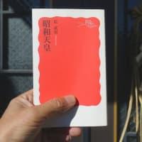 原武史「昭和天皇」(岩波新書2008年刊)レビュー