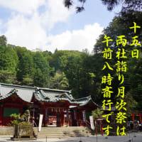 15日葉月両社詣り月次祭は午前8時斎行です。