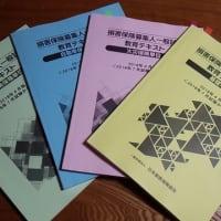 損害保険の試験勉強(宮川)