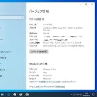 Windows 10 May 2019 Update が漸く正式リリースされました。早速、アップデートに取り掛かりました。