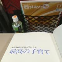 東京出張×読書×最高の子育て