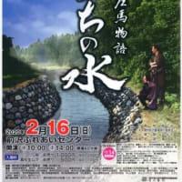 市民劇場 いのちの水 本日公演