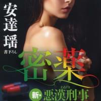 安達瑶さん最新刊「新悪漢刑事 密薬」発売です!