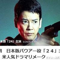 日本版「24」がドラマに