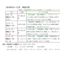 習志野シニアクラブ例会(10~11月)