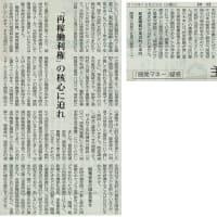 #akahata 「再稼働利権の核心に迫れ/【「原発マネー」疑惑】 主張・・・今日の赤旗記事
