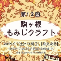 「土ぼっくり」出展イベント予定 (5月20日更新)
