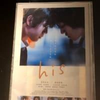 his   レイトショーでの鑑賞 東宝シネマズ二条にて