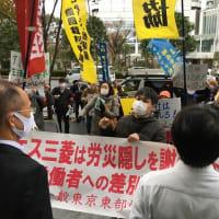 東部けんり総行動がアミンさん労災闘争でピーエス三菱に抗議申し入れ行動