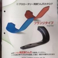 松山 ニプロロータリー用純正品爪 各種耕うん爪一覧 ご参考ください。