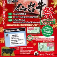 角田市で第2回仙台牛祭が開催されます!