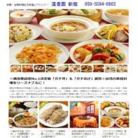 中華街でランチ。蓮香園新館、「白身魚の黒酢炒め」とビールを楽しむ。