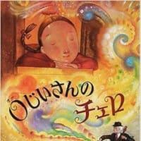 児童文学ミニクリスマス会