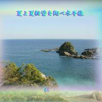 『 夏よ夏紺碧を翔べ水平線 』遊行期游泳575zqv1606