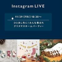 11月29日(金)の18:30~、ミンネさんInstagramLIVEの「クリスマスホームパーティー」で かもめパンの『シュトーレン』をご紹介いただきます💛