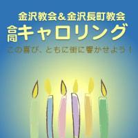 12月24日 金沢教会&金沢長町教会合同キャロリングのお知らせ