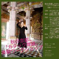 11/11前田あつこカタックワークショップ