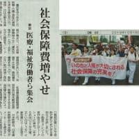 #akahata 社会保障費増やせ/東京 医療・福祉労働者ら集会・・・今日の赤旗記事