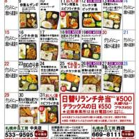 3月の日替りランチカレンダーです。