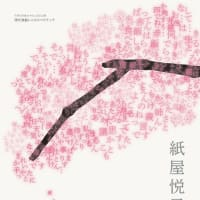 コンブリ団『紙屋悦子の青春』