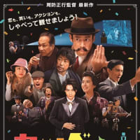 本日公開『カツベン!』で活弁!?