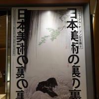 「日本美術の裏の裏①」/サントリー美術館