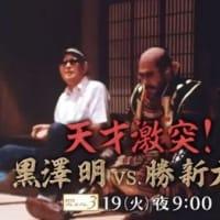 アナザーストーリー「天才激突! 黒澤明VS.勝新太郎」・・・
