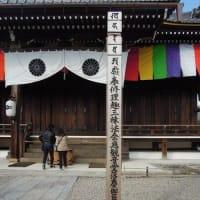 京都 仁和寺・秋季特別内拝 「本尊千手観音菩薩立像と風神雷神」
