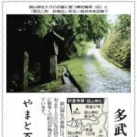 32基の町石が残る多武峯参道/毎日新聞「やまと百寺参り」第63回