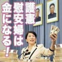 大新聞 TVが「報道しない」闇の真実!?