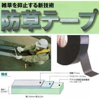 防草テープ工法 netis