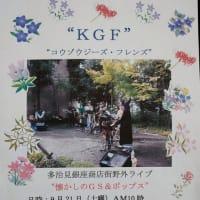 第三回多治見銀座商店街ライブ KGFバンド