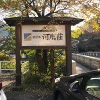 箱根 go to travel